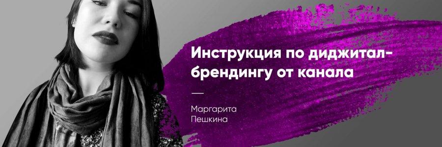 Маргарита Пешкина